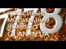 Золотые номера Лайф Красивые мобильные номера Киев