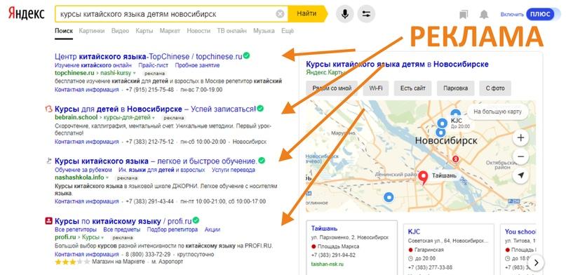 Как выглядит поисковая выдача Яндекс