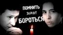 Антифашисткое шествие в Москве 10 лет без Маркелова и Бабуровой вестник бури