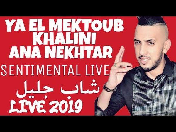 CHEB DJALIL 2019 YA EL MEKTOUB KHALINI ANA NEKHTAR ( SENTIMENTAL LIVE )
