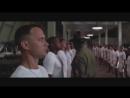 Форрест Гамп про службу в армии