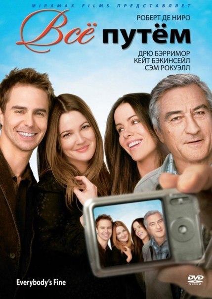 Всё путём (2009)