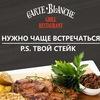 Гриль-ресторан Carte Blanche