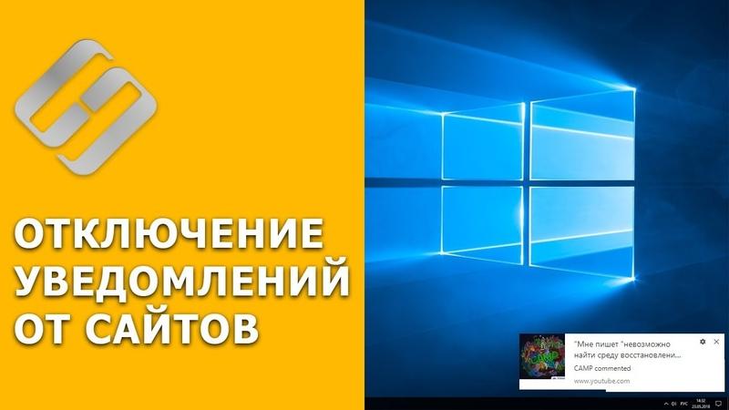 Как отключить Push уведомления сайтов в браузерах Chrome Yandex Opera Firefox 💬💻🌐