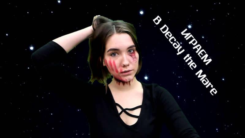 СТРАШНЫХ СНОВ ,КОТЯТКИ | Decay The Mare| БУ!