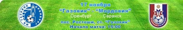 Немного о футболе и спорте в Мордовии (продолжение 3) - Страница 20 Tx_JyC8qwGI
