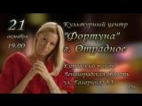 Приглашение на концерт Светланы Терновой 21 октября 2018 года