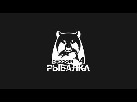 Русская Рыбалка 4 Острог с Альфой и Саброй
