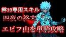 【FGO】 遂にアンリマユ絆10スキル「四夜の終末」をゲット! 記念にエビフ