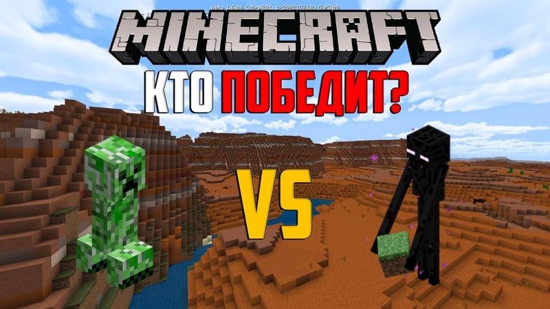 Крипер vs Эндермен в Minecraft PE 1.6 - Кто Победит