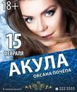 Оксана Почепа фото #7