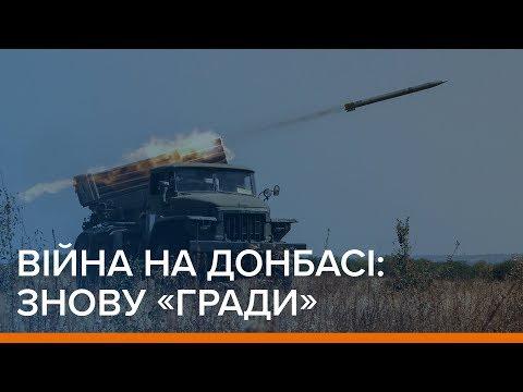 Війна на Донбасі: знову «Гради» | Ваша Свобода