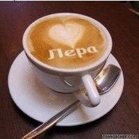 Лера Тронза, 19 января 1993, Смоленск, id190360421