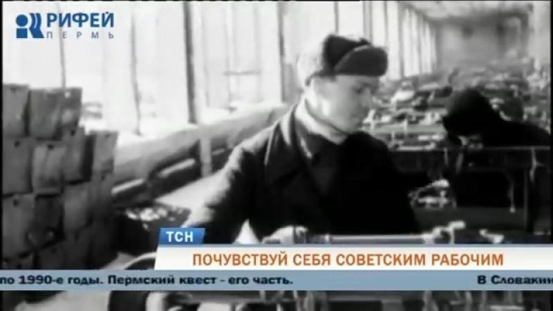 В Москве создали компьютерный квест о жизни советского рабочего из Перми