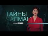 Тайны Чапман 26 января в 17:00 на РЕН ТВ