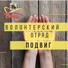 "Волонтерский отряд ""Подвиг"""