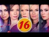 Женщины на грани 16 серия(криминально-психологический сериал),Россия 2013