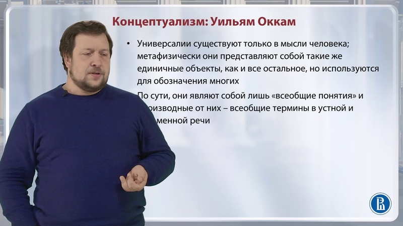 7.7 Концептуализм: Уильям Оккам - Александр Марей