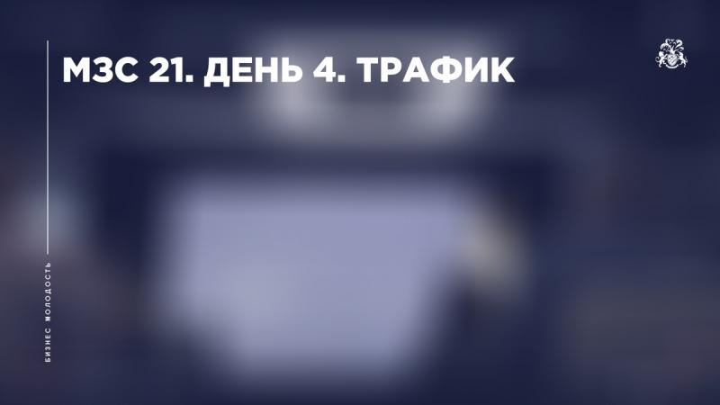 МЗС 21. День 4. Трафик