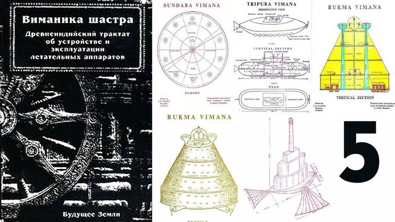 ВИМАНИКА-ШАСТРА — Глава 5 : Механизмы, Детали (аудиокнига, видео, Веды, Веданта)