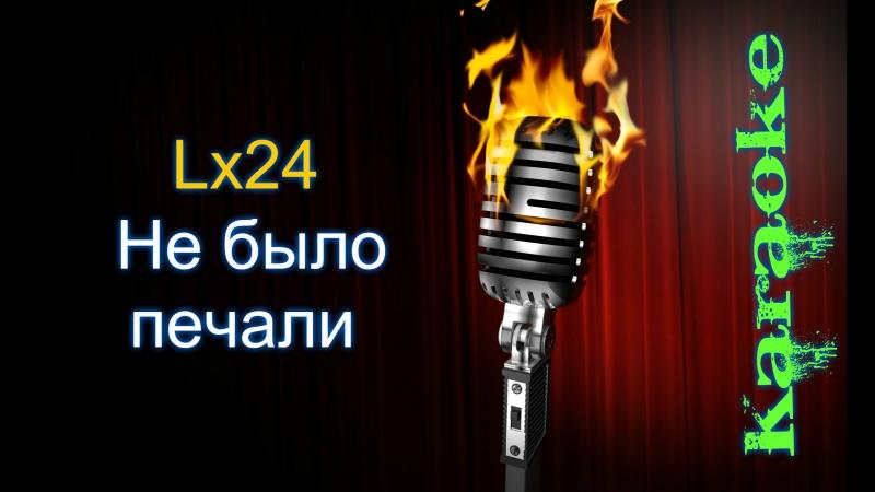 Lx24 - Не было печали ( караоке )