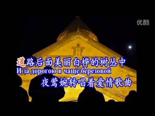 俄罗斯民歌 《Тихо струится река серебристая》- 中文版