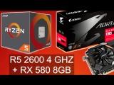 Стрим на Ryzen 2600 4GHZ + RX 580 8GB / пробуем красную связку в стриминге