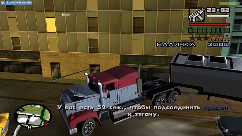 Прохождение GTA San Andreas на 100% - Работаем дальнобойщиком: Миссия 3