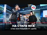 🅰️ Премьера! Стас Костюшкин feat. Шура - На стиле 90-х (#LIVE Авторадио)