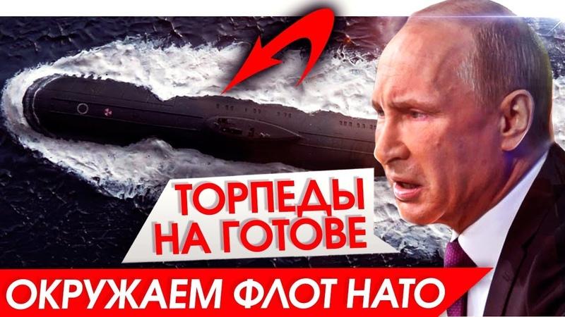 Это Ответ НАТО на агрессию в Чёрном Море! Русская подводная ударная мощь