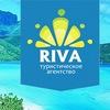 Туры из Уфы - турагентство RIVA (347)224-23-10