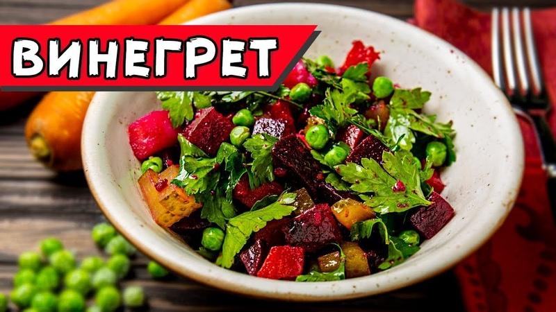 Как Приготовить Винегрет Рецепт Винегрет с Запеченными овощами