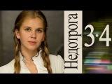 Недотрога (3 и 4 серии) фильм сериал мелодрама