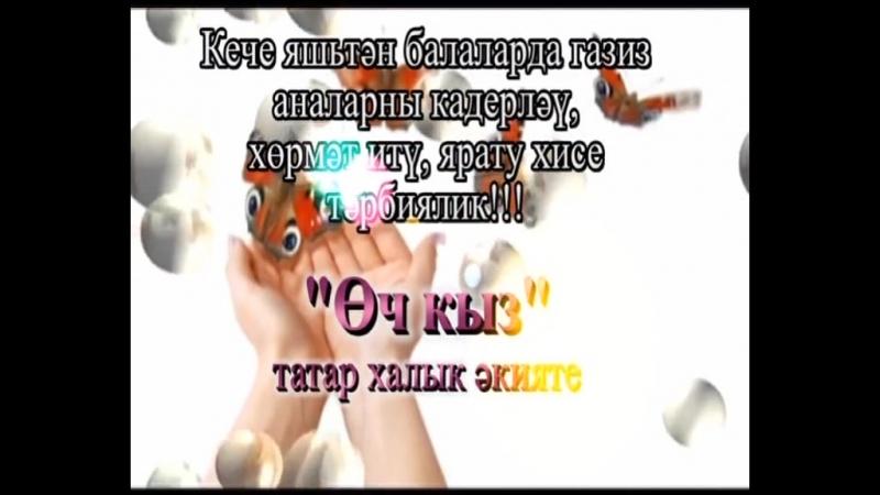 Актаныш_Марданова