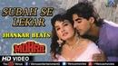 सुबह से लेकर शाम तक | Subah Se Lekar Full Song With JHANKAR BEATS | Mohra | Bollywood Romantic Songs