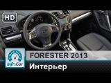 Forester 2013. Часть 2 из 6: Интерьер (Тест-драйв Субару Форестер)