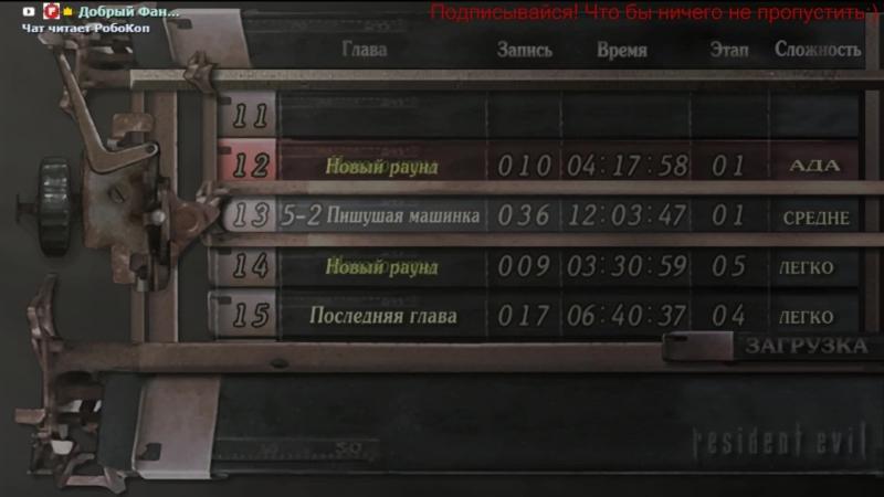 Добрый Фантомас - Resident Evil 4