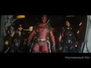 Дэдпул 2-С Нами Сила Икс . Смерть Команды.