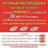 """НОЧНАЯ РАСПРОДАЖА БЫТОВОЙ ТЕХНИКИ В """"ГЕРОНЕ""""!!!!"""