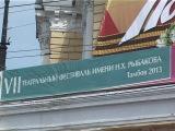 Училище им. М.С.Щепкина в Тамбове
