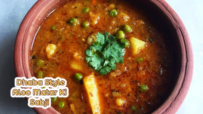 Dhaba Style Aloo Matar Ki Sabji ढाबा स्टाइल आलू मटर रेसिपी Aloo Matar Ki Sabzi