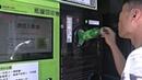 На Тайване появился аппарат, который платит за мусор