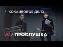 Новые тайны по делу о контрабанде 400 кг кокаина в российском посольстве