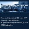 Независимая экспертиза Санкт-Петербург: строител