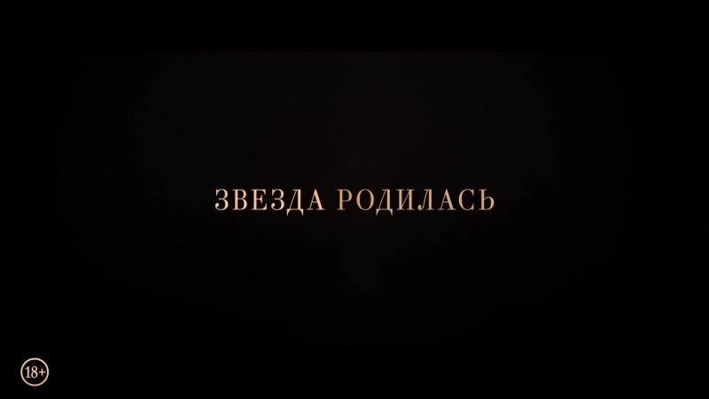 Звезда родилась — первый трейлер