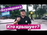 НОВАЯ БАНДА БЕЗЛЮДОВКА ПОЛИЦИЯ НЕ МОЖЕТ ПОМОЧЬ 2018 ХАРЬКОВ