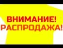 Внимание! Распродажа! Магазин МИГ, ул. Гагарина, 4. Скидки до 40!