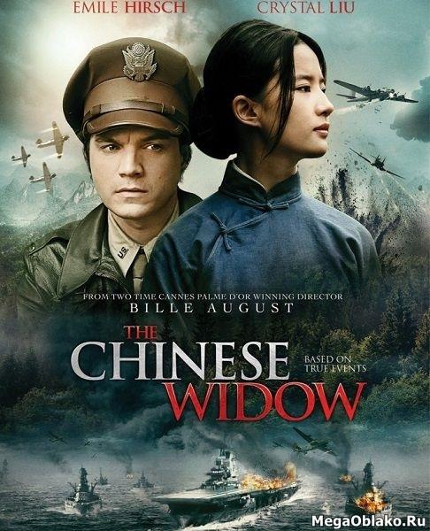 Китайская вдова / Feng huo fang fei / The Hidden Soldier (2017/WEB-DL/WEB-DLRip)