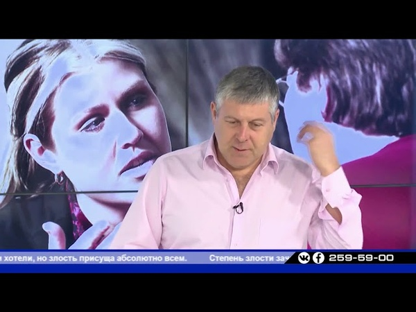 ЗЛОСТЬ Психолог Виталий Миллер