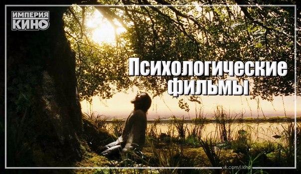 30 уникальных философских и психологических фильмов.